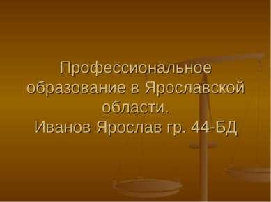 Профессиональное образование в Ярославской области. Иванов Ярослав гр. 44-БД