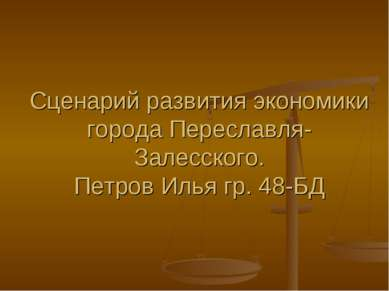 Сценарий развития экономики города Переславля-Залесского. Петров Илья гр. 48-БД