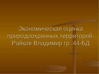 Экономическая оценка природоохранных территорий. Райков Владимир гр. 44-БД
