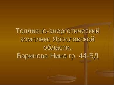 Топливно-энергетический комплекс Ярославской области. Баринова Нина гр. 44-БД