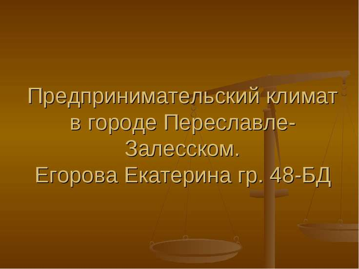 Предпринимательский климат в городе Переславле-Залесском. Егорова Екатерина г...