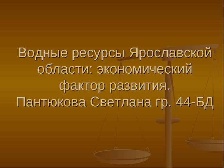 Водные ресурсы Ярославской области: экономический фактор развития. Пантюкова ...