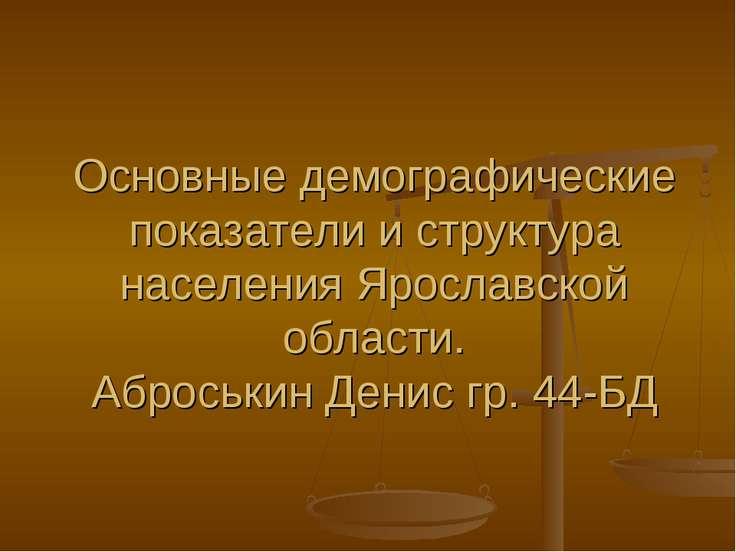 Основные демографические показатели и структура населения Ярославской области...