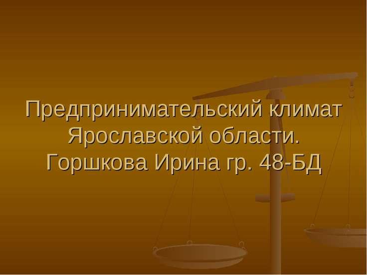 Предпринимательский климат Ярославской области. Горшкова Ирина гр. 48-БД