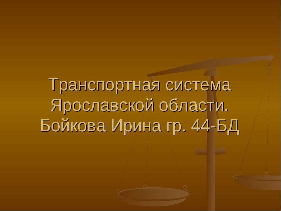 Транспортная система Ярославской области. Бойкова Ирина гр. 44-БД