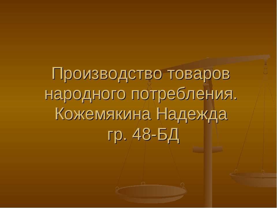 Производство товаров народного потребления. Кожемякина Надежда гр. 48-БД
