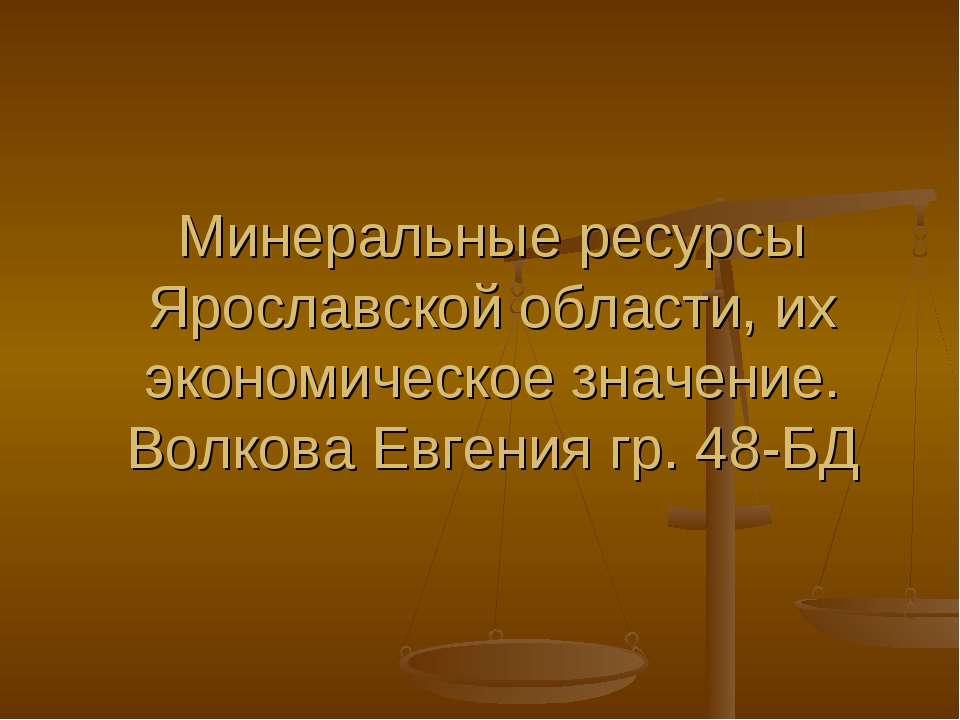 Минеральные ресурсы Ярославской области, их экономическое значение. Волкова Е...