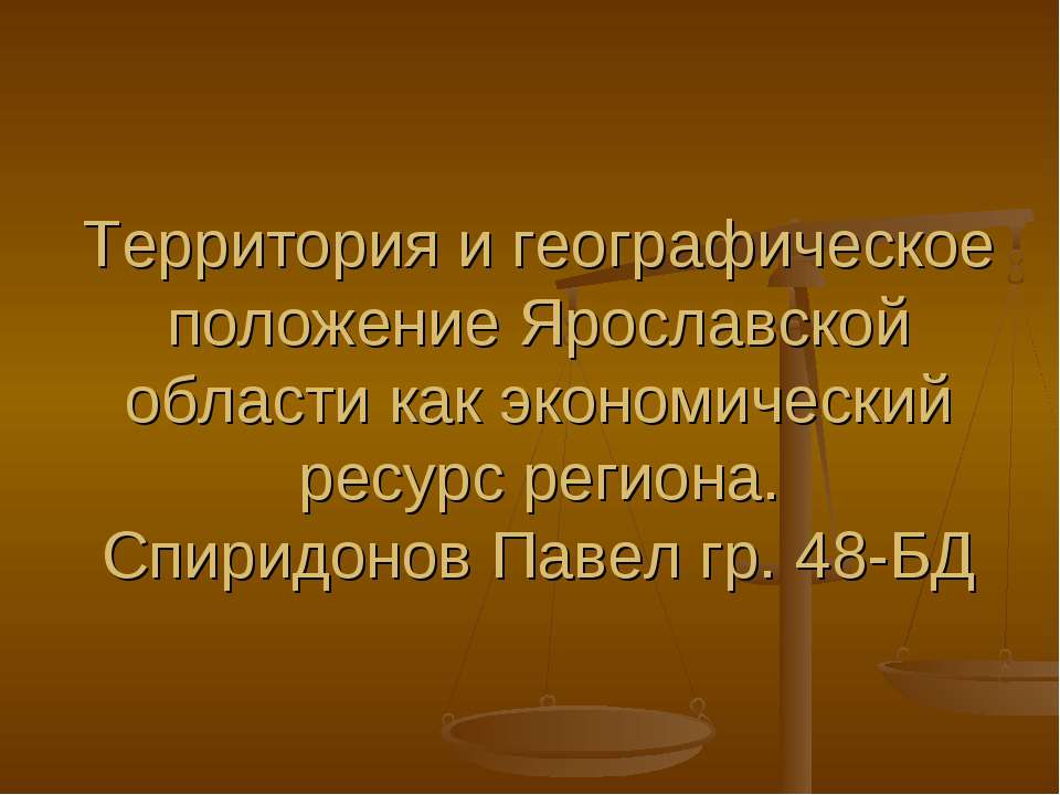 Территория и географическое положение Ярославской области как экономический р...