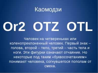 Каомодзи Or2 OTZ OTL Человек на четвереньках или коленопреклоненный человек. ...