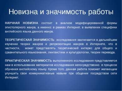 Новизна и значимость работы НАУЧНАЯ НОВИЗНА состоит в анализе модифицированно...
