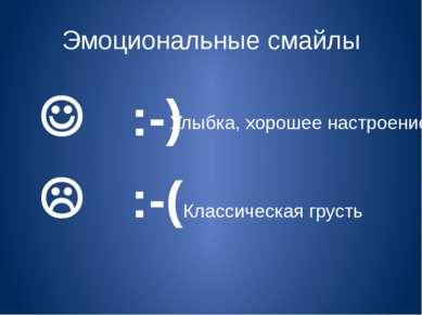Эмоциональные смайлы :-) :-( Улыбка, хорошее настроение Классическая грусть