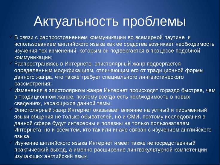 Актуальность проблемы В связи с распространением коммуникации во всемирной па...