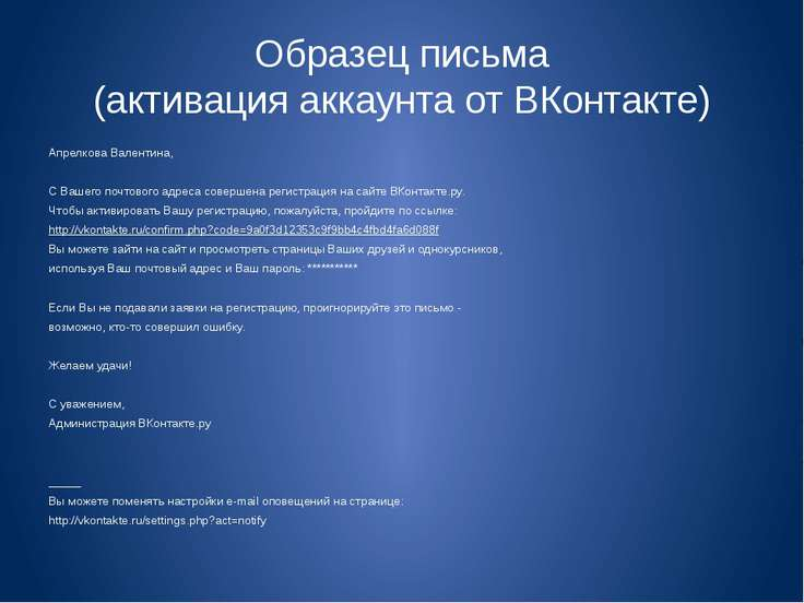 Образец письма (активация аккаунта от ВКонтакте) Апрелкова Валентина, С Вашег...
