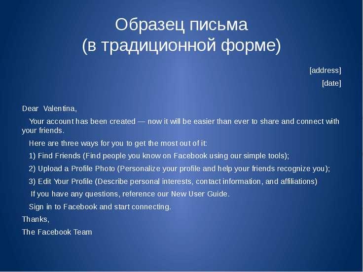 Образец письма (в традиционной форме) [address] [date] Dear Valentina, Your a...