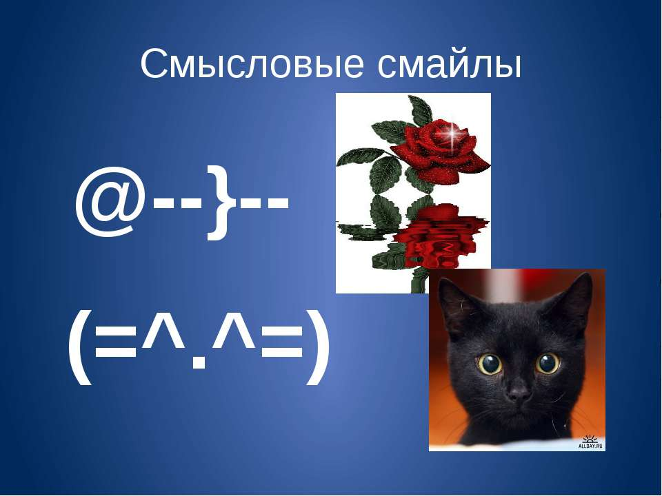 Смысловые смайлы @--}-- (=^.^=)
