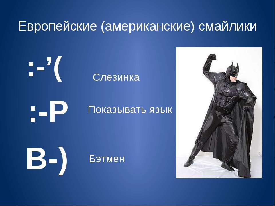 Европейские (американские) смайлики :-'( :-P B-) Слезинка Показывать язык Бэтмен