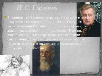 И. С. Глазунов Традиции самобытности в русском изобразительном искусстве отст...
