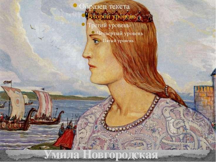 Умила Новгородская