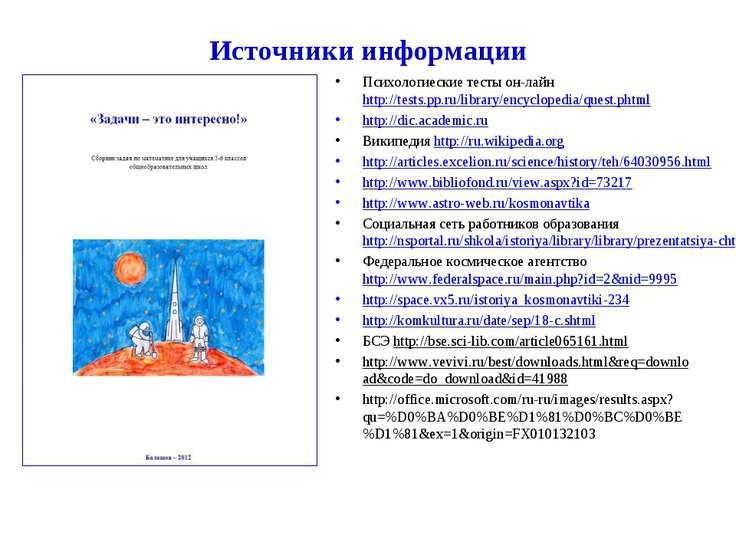 Источники информации Психологиеские тесты он-лайн http://tests.pp.ru/library/...