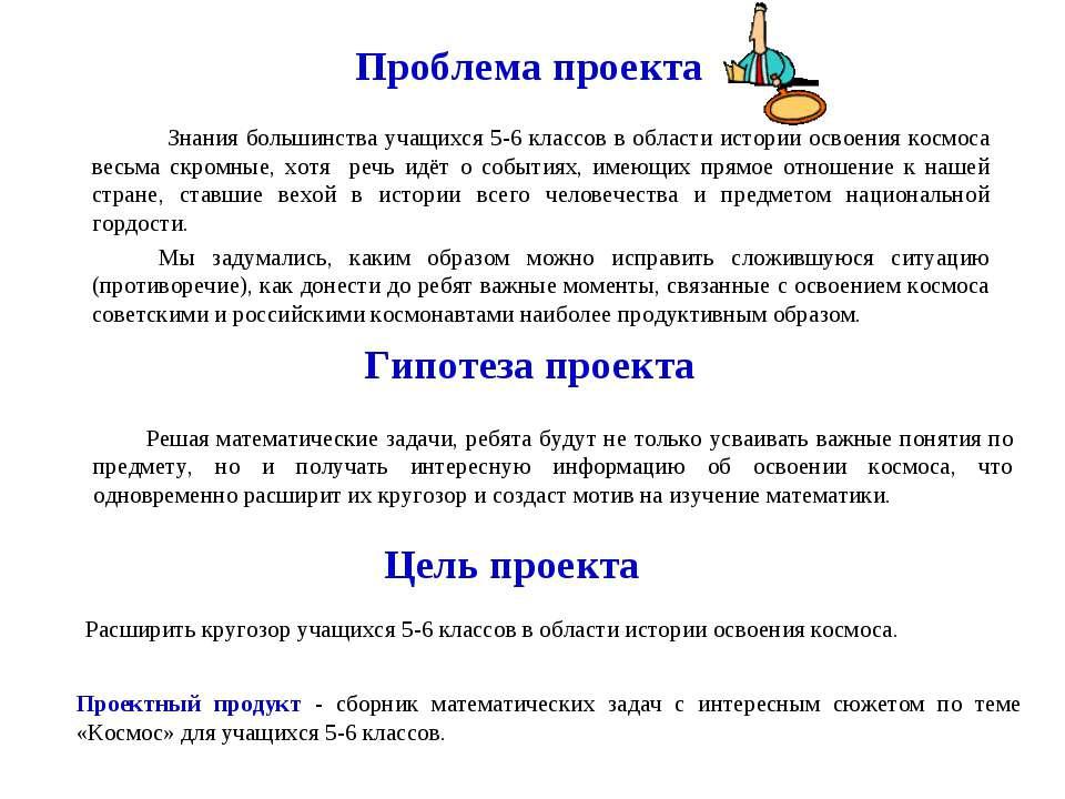 Проблема проекта Знания большинства учащихся 5-6 классов в области истории ос...