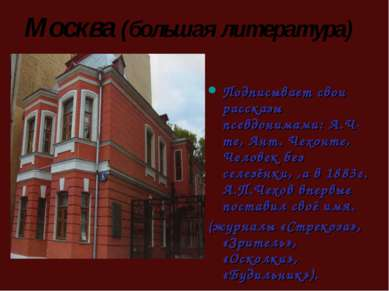 Москва (большая литература) Подписывает свои рассказы псевдонимами: А.Ч-те, А...