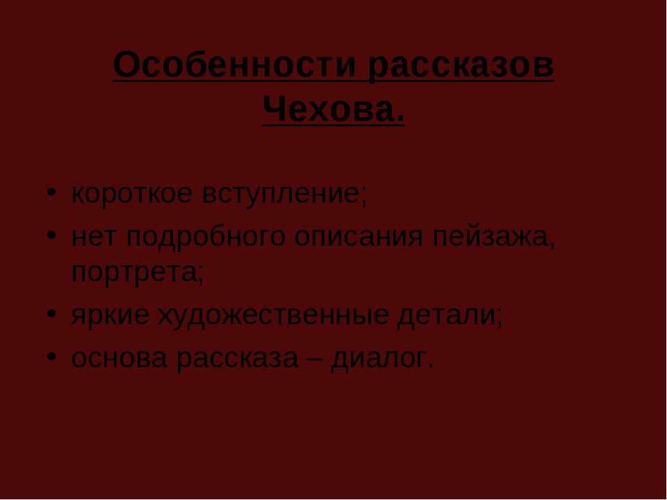 Особенности рассказов Чехова. короткое вступление; нет подробного описания пе...