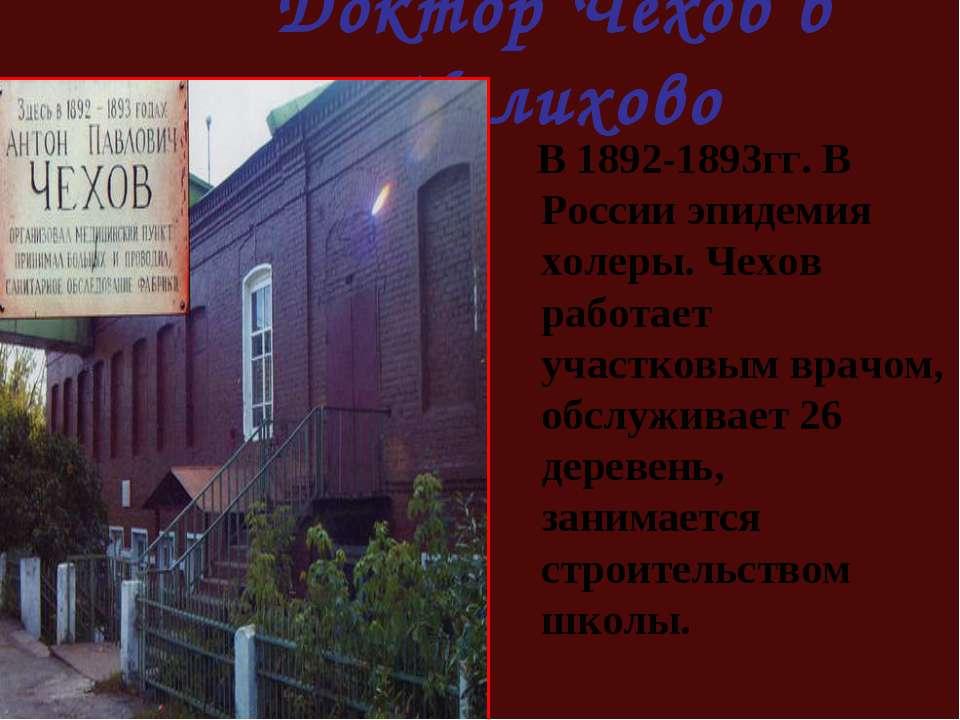Доктор Чехов в Мелихово В 1892-1893гг. В России эпидемия холеры. Чехов работа...