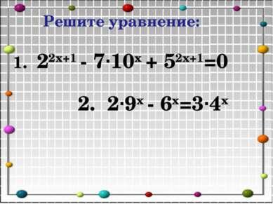 Решите уравнение: 1. 22х+1 - 7·10х + 52х+1=0 2. 2·9х - 6х=3·4х