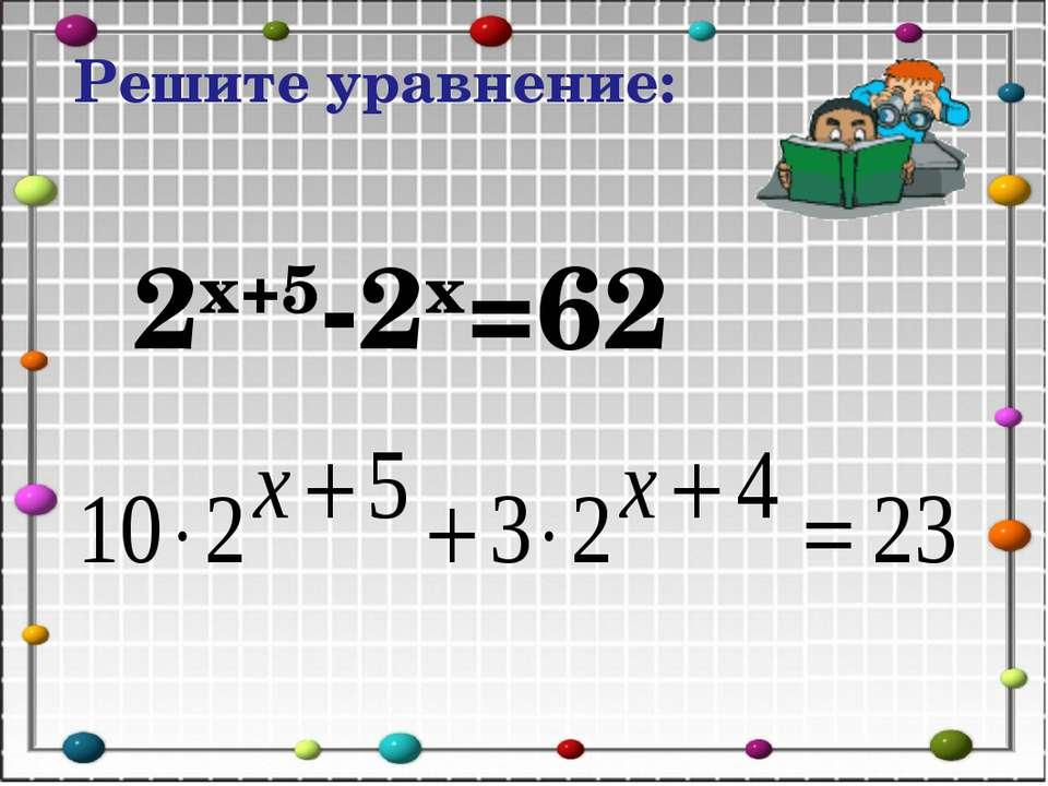 2х+5-2х=62 Решите уравнение: