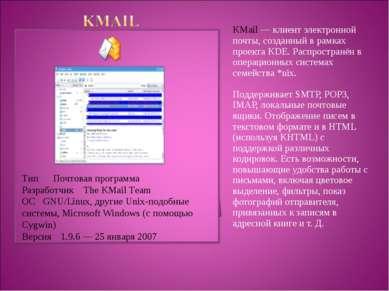 KMail — клиент электронной почты, созданный в рамках проекта KDE. Распростран...