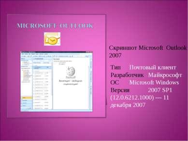 Тип Почтовый клиент Разработчик Майкрософт ОС Microsoft Windows Версия 2007 S...