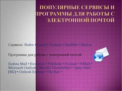Сервисы: Яndex • Gmail • Hotmail • Rambler • Mail.ru Программы для работы с э...