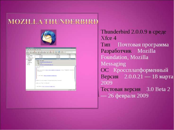 Thunderbird 2.0.0.9 в среде Xfce 4 Тип Почтовая программа Разработчик Mozilla...