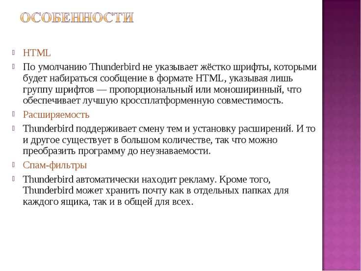 HTML По умолчанию Thunderbird не указывает жёстко шрифты, которыми будет наби...