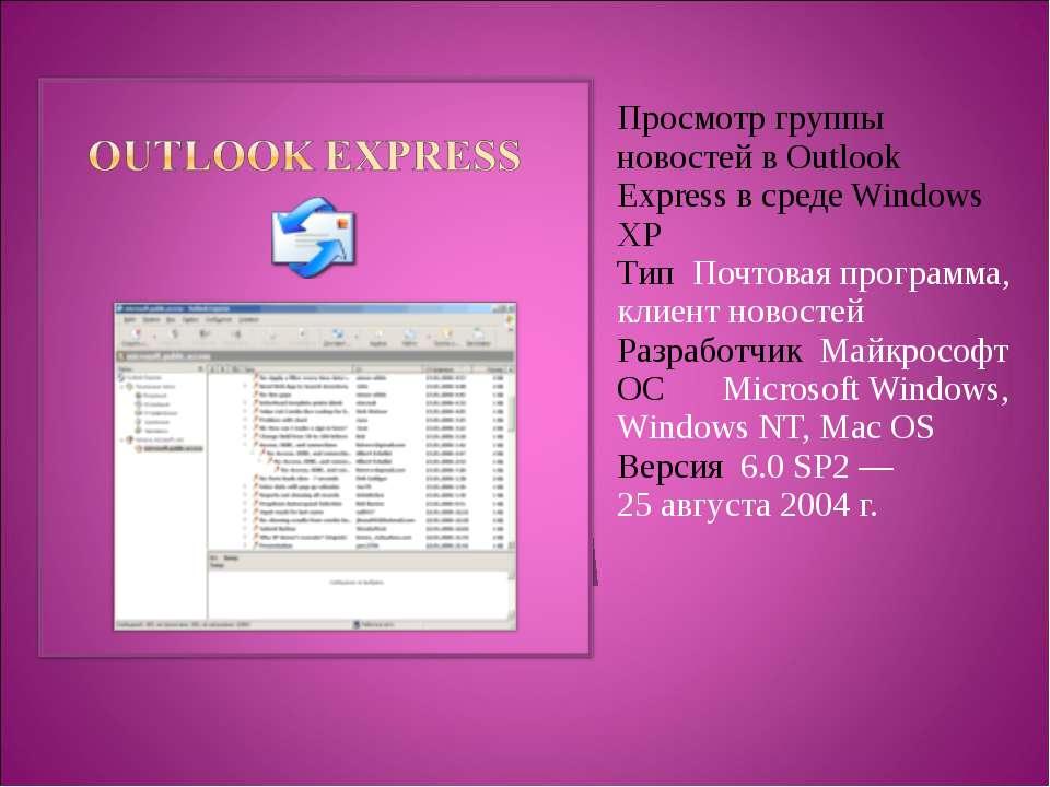 Просмотр группы новостей в Outlook Express в среде Windows XP Тип Почтовая пр...