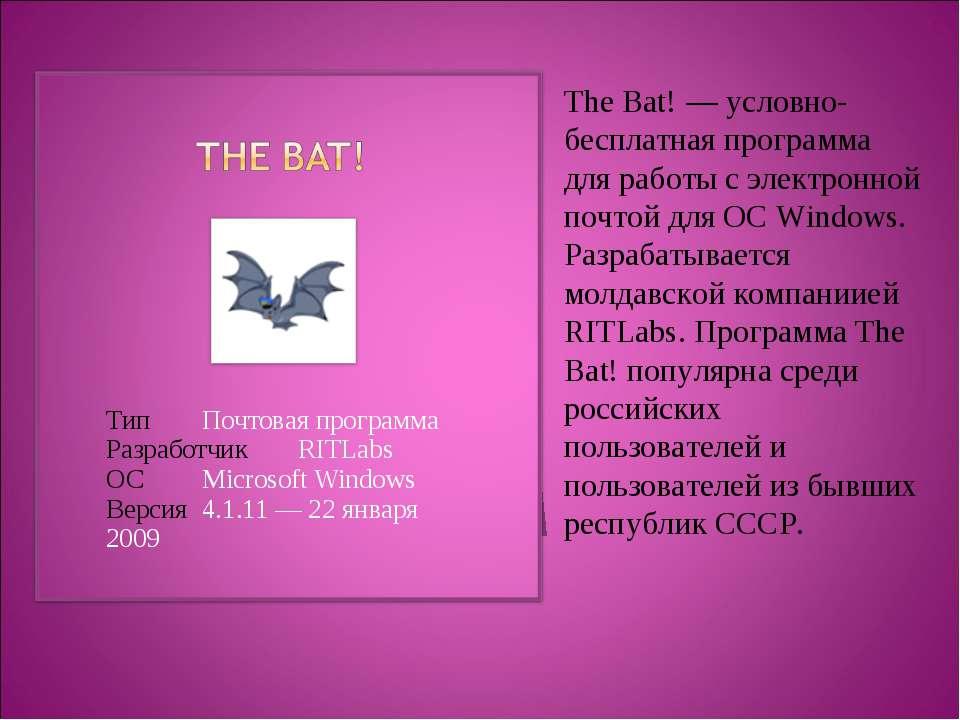 Тип Почтовая программа Разработчик RITLabs ОС Microsoft Windows Версия 4.1.11...