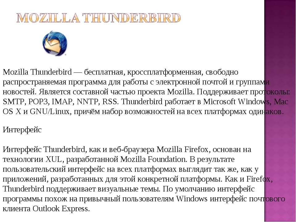 Mozilla Thunderbird — бесплатная, кроссплатформенная, свободно распространяем...