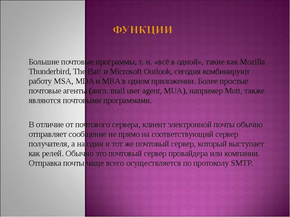 Большие почтовые программы, т. н. «всё в одной», такие как Mozilla Thunderbir...