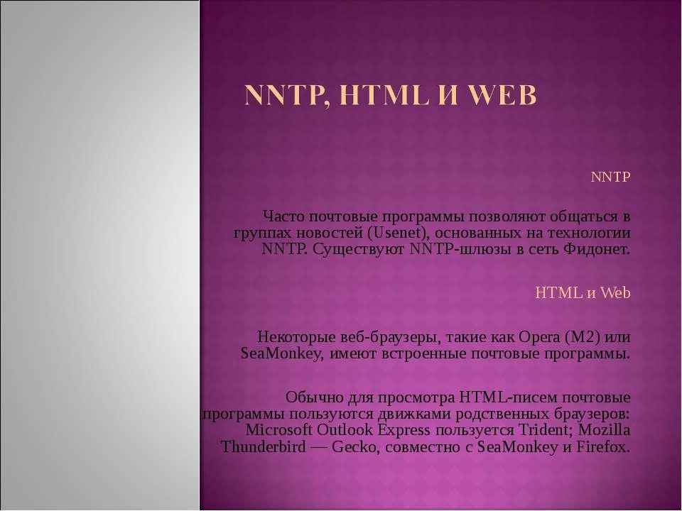 NNTP Часто почтовые программы позволяют общаться в группах новостей (Usenet),...