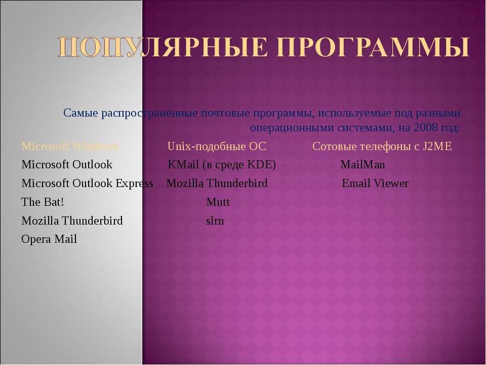 Самые распространённые почтовые программы, используемые под разными операцион...