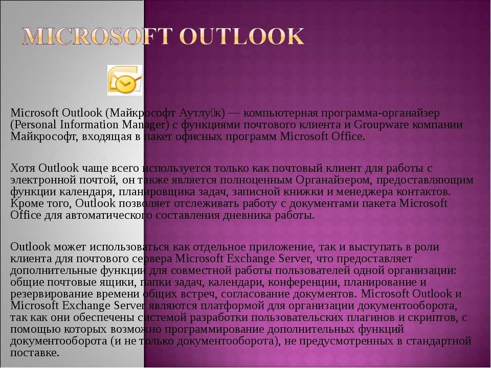 Microsoft Outlook (Майкрософт Аутлу к) — компьютерная программа-органайзер (P...