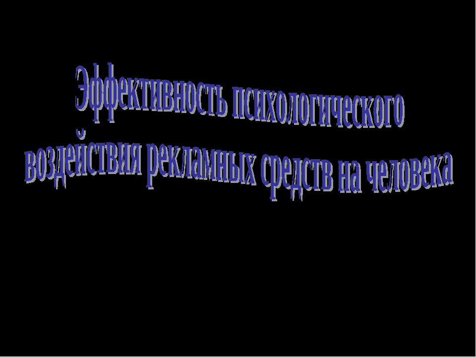 Городская научно-практическая конференция школьников «Эврика» Научно-исследов...