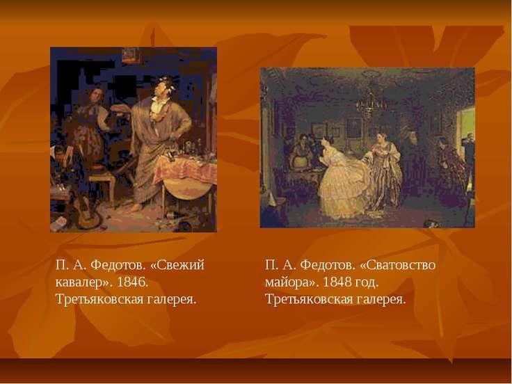 П. А. Федотов. «Свежий кавалер». 1846. Третьяковская галерея. П. А. Федотов. ...