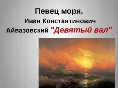 "Певец моря. Иван Константинович Айвазовский ""Девятый вал"""