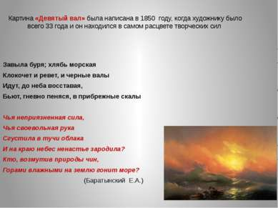 Картина «Девятый вал» была написана в 1850 году, когда художнику было всего 3...