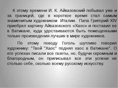 К этому времени И. К. Айвазовский побывал уже и за границей, где в короткое в...