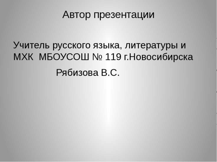Автор презентации Учитель русского языка, литературы и МХК МБОУСОШ № 119 г.Но...