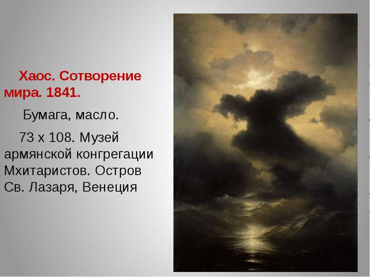 Хаос. Сотворение мира. 1841. Бумага, масло. 73 x 108. Музей армянской конгрег...