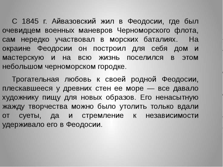 С 1845 г. Айвазовский жил в Феодосии, где был очевидцем военных маневров Черн...