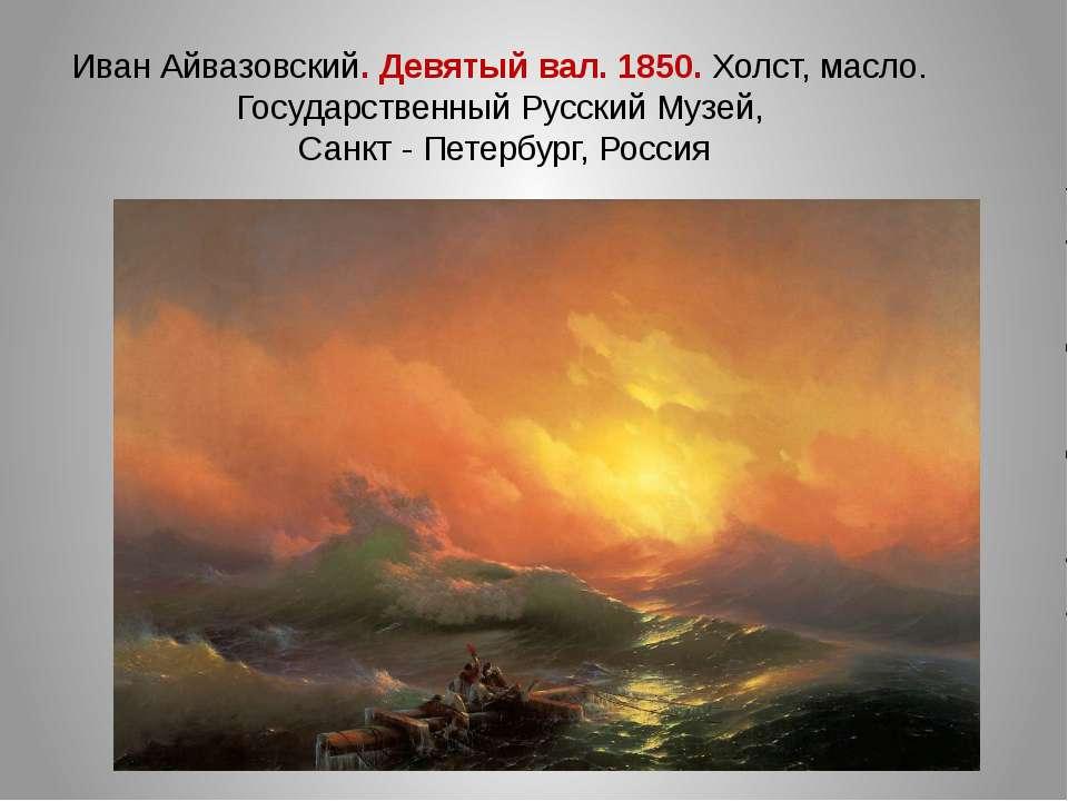 Иван Айвазовский. Девятый вал. 1850. Холст, масло. Государственный Русский Му...